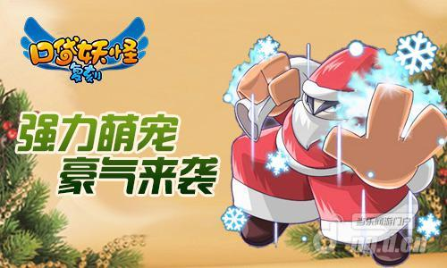 在这个圣诞佳节给所有喜欢宠物小精灵的玩家这么一个