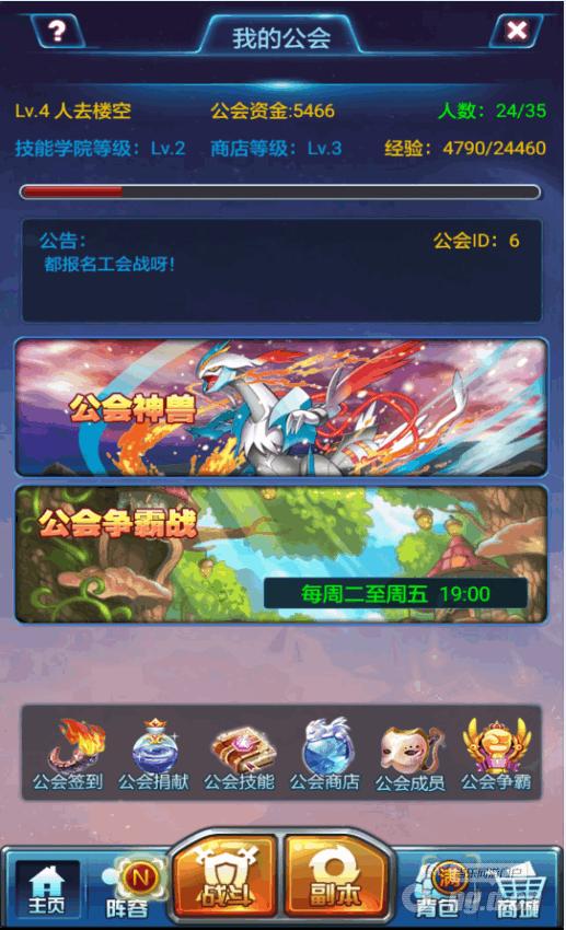 口袋妖怪GBA复刻【秘笈】公战的抢星攻略斩龙传奇游戏攻略